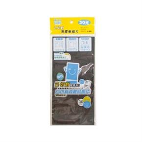 成功 21317 已切割背膠軟磁片 2*3cm