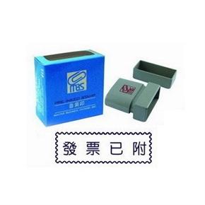 萬事捷MBS自來印-發票已付(藍)