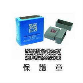 萬事捷MBS自來印-保護章(藍)