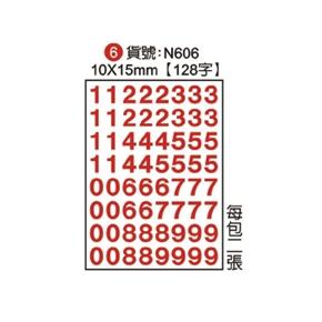 鶴屋 N606 PVC撕不破數字標籤