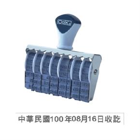 COX三燕 NO.4 4號中文日付印