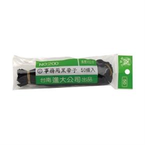 花蝶牌200事務用黑帶沾膠頭30cm黑(50條一包)