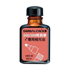雄獅 GER32奇異筆補充液32cc棕色