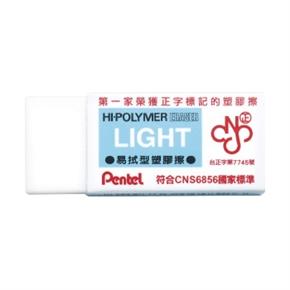 Pentel飛龍 ZEL-05-易拭型橡皮擦 小
