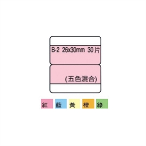 鶴屋 B-2雙面索引片(雙面五彩)