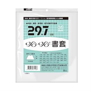 哈哈書套 BC297  29.7cm 綠
