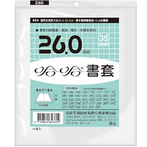 哈哈書套 BC260  26.0cm 綠