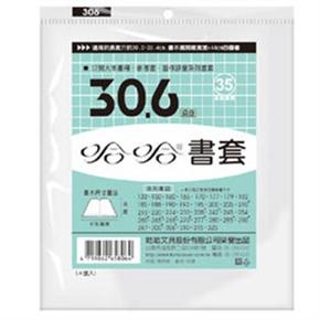 哈哈書套 BC306 30.6cm 綠