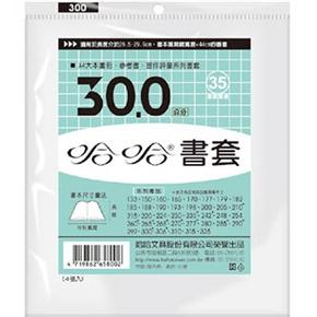 哈哈書套 BC300 30.0cm  綠 4張一包