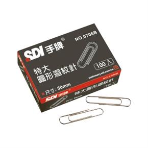 SDI手牌0706B 圓型特大迴紋針(50mm)