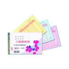 萬國 5015 三聯複寫簿(附號碼)