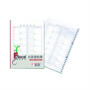 萬國 250251 18K26孔廠商付款簽收簿內頁