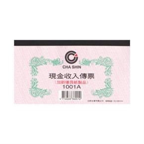 加新1001A現金收入傳票-100入(本)