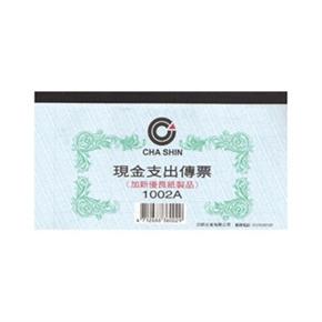 加新1002A現金支出傳票-100入(本)