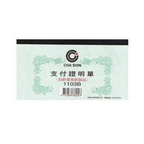 加新 1003B-支付證明單100入(本)