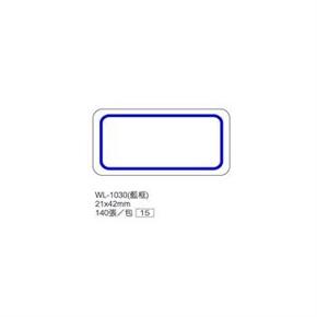 華麗 WL-1030 自黏性標籤 藍框