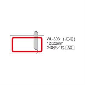 華麗 WL-3031 保護膜標籤