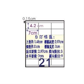鶴屋L4270 #57 A4三用電腦標籤 白
