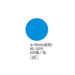 華麗WL-2031B 彩色圓形標籤 藍
