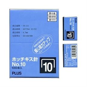 PLUS No.10 釘書針 20盒一中盒