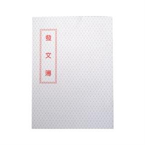 萬國 282發文簿-平裝版