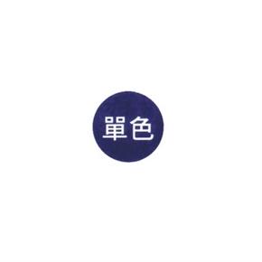 鶴屋 121W 12mm圓型標籤 白