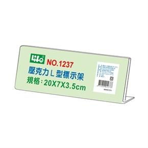 LIFE 徠福  NO.1237 壓克力L型標示架
