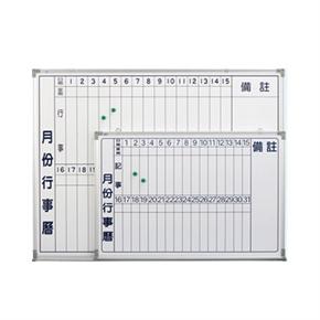 磁性白板 月份行事曆 (45*60cm)(直-上下排)