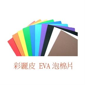彩麗皮 EVA泡棉片