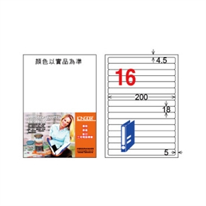 龍德LD-865-W-C A4三用電腦標籤 白