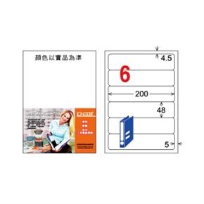 龍德LD-868-W-C A4三用電腦標籤  白