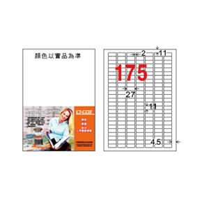 龍德LD-888-W-C A4三用電腦標籤  白