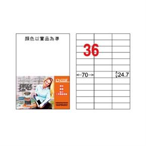 龍德LD-830-W-C A4三用電腦標籤 白