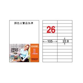 龍德LD-837-W-C A4龍德三用標籤 白
