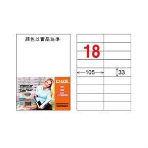 龍德LD-841-W-C A4三用電腦標籤 白