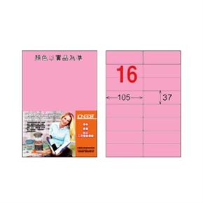 龍德LD-801-R-C A4三用電腦標籤 粉紅
