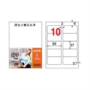 龍德LD-814-W-C A4三用電腦標籤  白