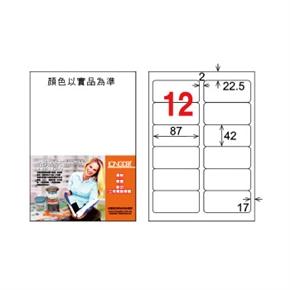 龍德LD-810-W-C A4三用電腦標籤  白