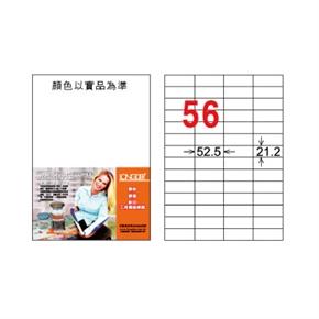 龍德LD-892-W-C A4三用電腦標籤 白
