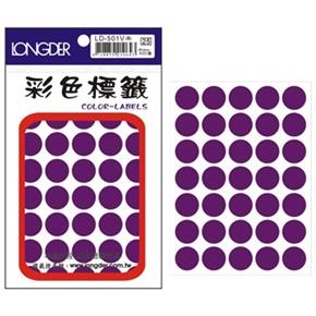 龍德 LD-501-V 圓型標籤 紫