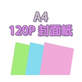 120P A4封面紙(40張一包)