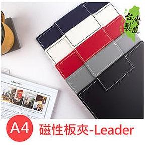珠友 LE-51050 磁性板夾A4(13K)