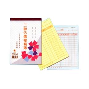 萬國 5065A 二聯複寫簿(附號碼)