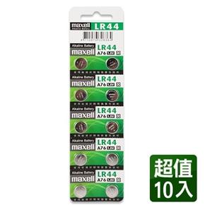 MAXELL LR44 水銀電池 (一排10入)