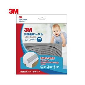 3M Scotch 9906 兒童安全防撞邊條 (2M,灰色)