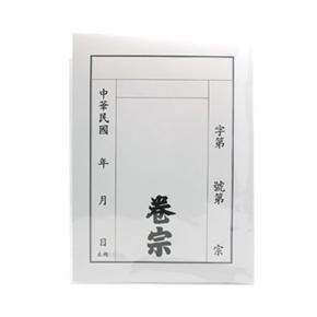 中式卷宗直式卷宗附套 (白)