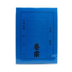 中式卷宗直式卷宗附套 (藍)