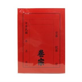 中式卷宗附套標準型  紅色