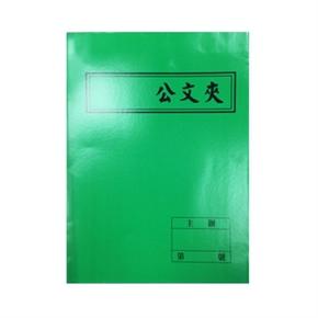 西式卷宗附套 綠色
