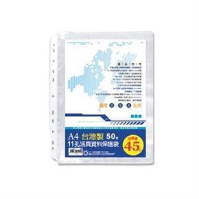 珠友 LC-10013 A4 11孔資料袋50入(適用2.3.4孔夾)